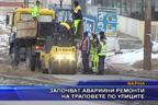 Започват аварийни ремонти на траповете по улиците