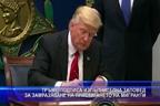Тръмп подписа изпълнителна заповед за замразяване на пристигането на мигранти