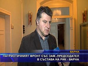 Патриотичният фронт със зам.-председател в състава на РИК - Варна