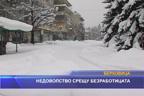 Недоволство срещу безработицата в Берковица