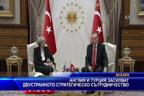 Англия и Турция засилват двустранното стратегическо сътрудничество