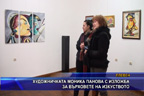 Художничката Моника Панова с изложба за върховете на изкуството