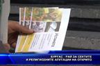 Бургас - рай за сектите и религиозните агитации на открито
