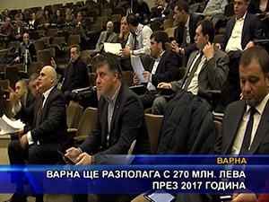 Варна ще разполага с 270 млн. лева през 2017 година