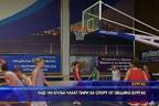 Над 100 клуба чакат пари за спорт от община Бургас