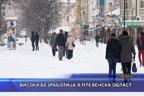 Висока безработица в Плевенска област