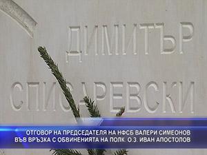 Отговор на председателя на НФСБ Валери Симеонов