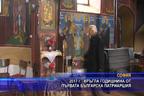 2017 г. - кръгла годишнина от първата българска патриаршия