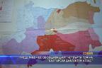 """Представен бе обобщаващият четвърти том на """"Български диалектен атлас"""""""