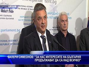 Симеонов: За нас интересите на България продължават да са над всичко