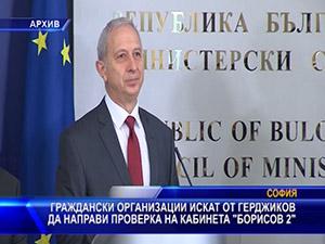 """Организации искат от Герджиков да направи проверка на кабинета """"Борисов 2"""""""