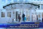 НАП - Варна отчита 10% ръст на събираемостта за 2016 г.