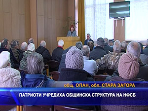 Патриоти учредиха общинска структура на НФСБ