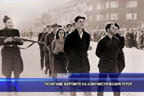Почитаме жертвите на комунистическия терор
