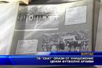 ТВ СКАТ опази от унищожение ценни футболни архиви