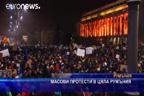 Масови протести в цяла Румъния