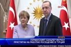 Германският канцлер Меркел пристигна на работно посещение в Турция
