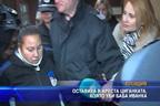Оставиха в ареста циганката, която уби баба Иванка
