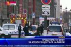Предотвратен опит за атентат в центъра на Париж