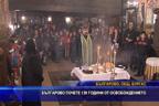 Българово почете 139 години от освобождението