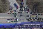 Блокадата на гръцките фермери спря десетки хиляди тонове стоки за Македония