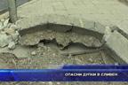 Опасни дупки в Сливен