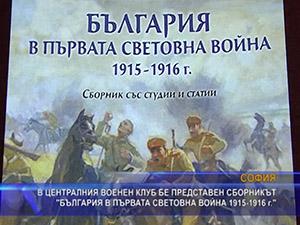 """Сборник """"България в Първата световна война 1915-1916г."""""""