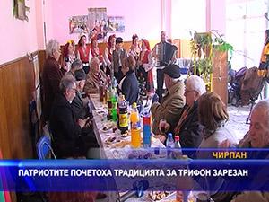 Патриотите почетоха традицията за Трифон Зарезан