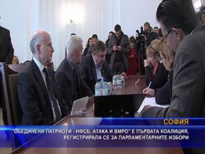 """""""Обединени патриоти - НФСБ, АТАКА и ВМРО"""" е първата коалиция, регистрирала се за парламентарните избори"""