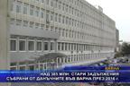 Над 385 млн. стари задължения събрани от данъчните във Варна през 2016 г.