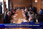 Организацията за изборите в Плевен започна