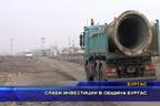 Слаби инвестиции в община Бургас