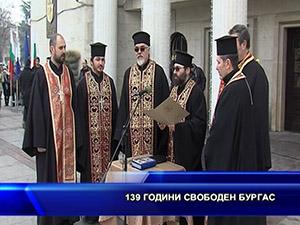 139 години свободен Бургас