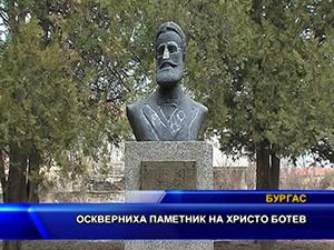 Оскверниха паметник на Христо Ботев