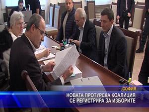 Новата протурска коалиция се регистрира за изборите