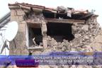Последните земетресения в Турция били пъклено дело на чужди сили