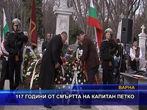 117 години от смъртта на капитан Петко