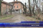 Миньорската столица в Бургаско стана център на разрухата и имотната мафия