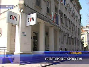 Готвят протест срещу EVN