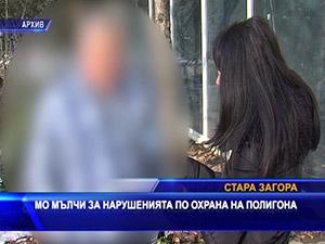 МО мълчи за нарушенията по охрана на полигона