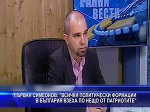 Всички политически формации в България взеха по нещо от патриотите