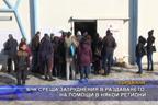 БЧК среща затруднения в раздаването на помощи в някои региони