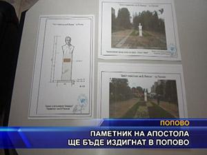 Паметник на апостола ще бъде издигнат в Попово