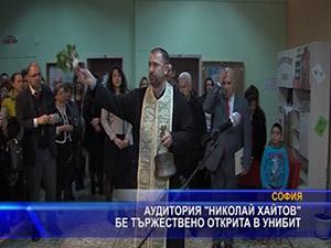 """Аудитория """"Николай Хайтов"""" бе тържествено открита в УНИБИТ"""