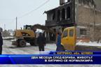 Два месеца след взрива, животът в Хитрино се нормализира