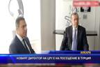Новият директор на ЦРУ е на посещение в Турция