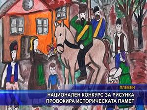 Национален конкурс за рисунка провокира историческата памет
