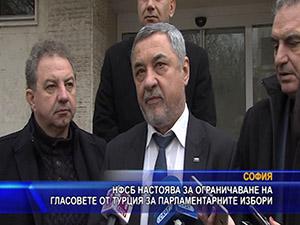 НФСБ настоява за ограничаване на гласовете от Турция за парламентарните избори