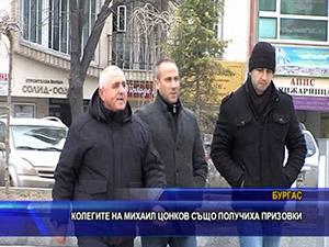Колегите на Михаил Цонков също получиха призовки