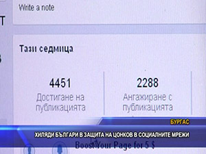 Хиляди българи в защита на Цонков в социалните мрежи